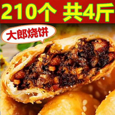 【特价180个】黄山烧饼安徽特产梅干菜扣肉酥饼糕点心零食15个/袋
