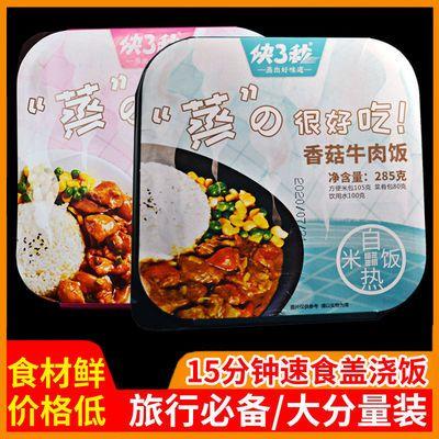 自热米饭懒人学生方便速食米饭自嗨锅即食米饭免煮餐网红自热米饭