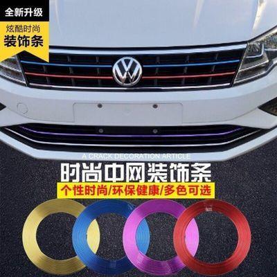 汽车装饰条车头中网亮条轮毂贴防撞胶条车身雾灯框外装饰改装用品