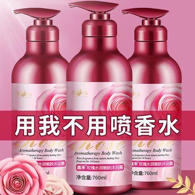 玫瑰香氛沐浴露香水持久留香美白家庭装去屑控油洗发水护发素套装