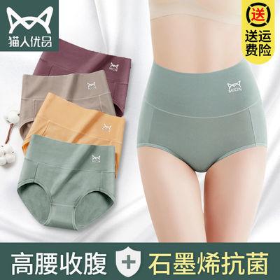 猫人新款石墨烯抗菌高腰收腹大码纯棉内裤女士提臀无痕三角裤短裤