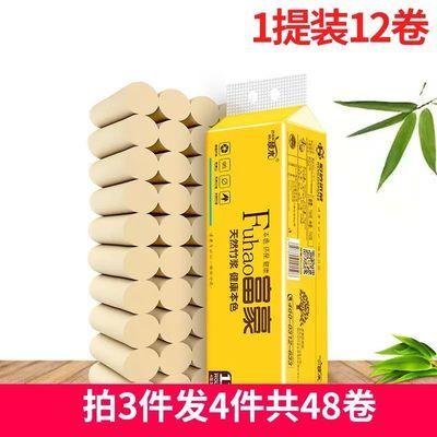 臻木纸巾12卷700克5卷本色卫生纸家庭装实惠装厕纸竹浆卷筒卷纸