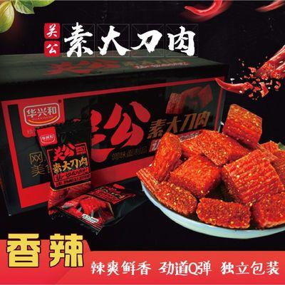 华兴和关公大刀肉整箱大礼包8090后麻辣网红辣条零食小吃爆辣中辣
