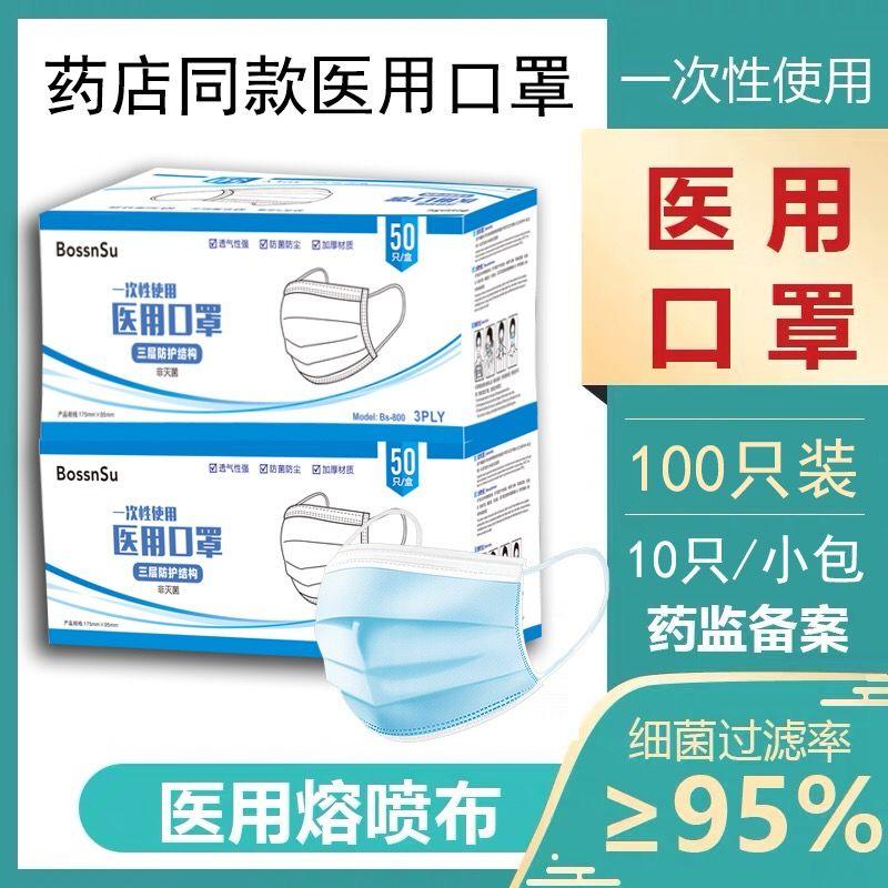 100只一次性医用口罩三层防细菌病毒飞沫防护口罩成人蓝色非无菌