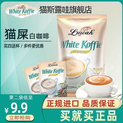 【买4送杯】印尼猫屎白咖啡速溶三合一咖啡粉 200克