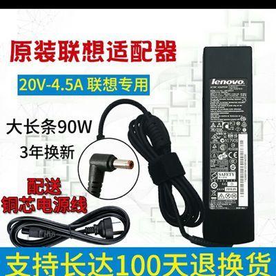 联想笔记本充电器G470 G475 Z480 E49 G485 Y470 Y400原装适配器