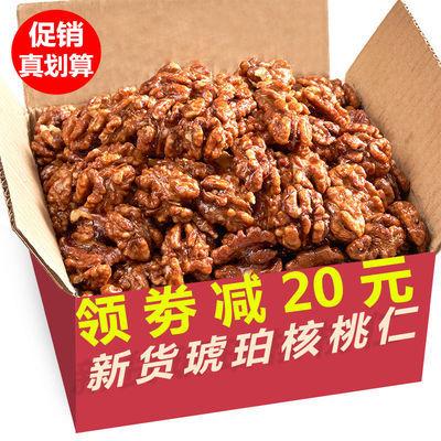 坚果零食琥珀核桃仁批发野生山核桃仁新货干果袋装净重250g500g