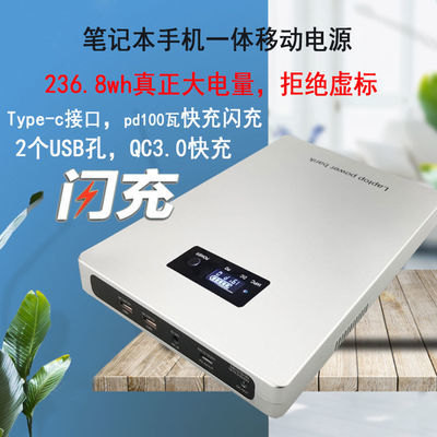 笔记本电脑移动电源DC可调电压pd快闪充220V汽车电瓶充电超大容量