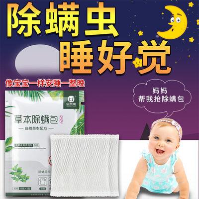 除螨包床上家用除螨喷雾剂中草药去螨虫祛螨包母婴螨虫贴除螨神器