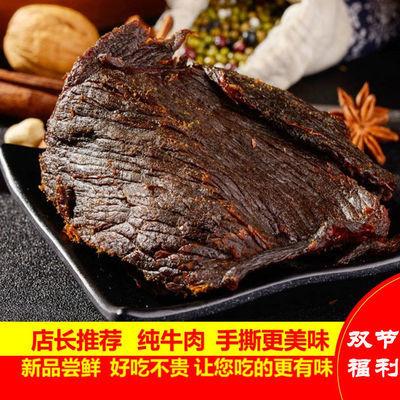 【双节福利】牛肉干特色食品内蒙古风味五香香辣牛肉片零食