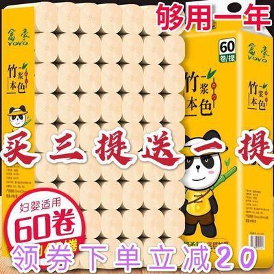 【6斤50卷送毛巾】50卷-12卷竹浆本色卫生纸卷纸批发家用卷筒纸巾