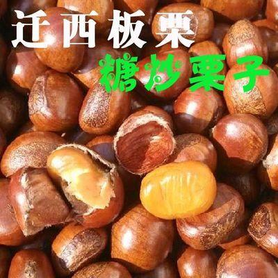 正宗迁西糖炒板栗熟栗子即食现炒现卖散装迁西县产地发货
