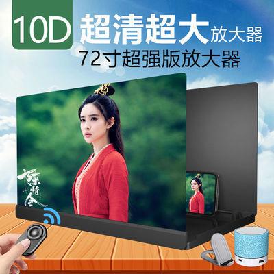 超大手机屏幕放大器64寸手机放大镜看电视神器高清新款懒人支架