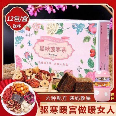 黑糖姜茶驱寒暖宫红糖姜茶大姨妈黑糖块红糖暖胃补气血茶一盒12包