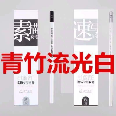 17104/青竹流光白速写素描炭笔绘画炭笔初学者成人美术学生专业手绘铅笔