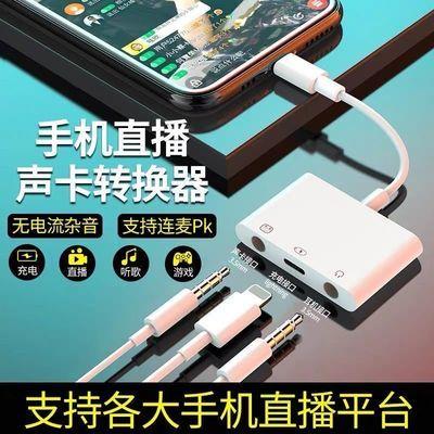 21024/适用苹果声卡转接头直播一号直播转换器连麦手机iPhone快充转接线