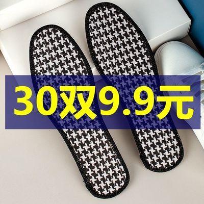 5-30双竹炭除臭鞋垫透气吸汗防臭鞋垫男女运动舒适皮鞋四季鞋垫子