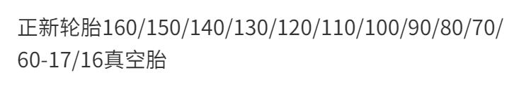 滿(699-50)正新輪胎160/150/140/130/120/110/100/90/80/70/60-17/16真空胎