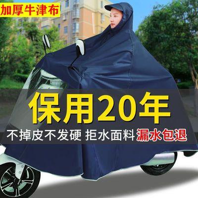 23234/加大雨衣电动车单人双人雨披摩托车电瓶车成人骑行遮脚男女士加厚