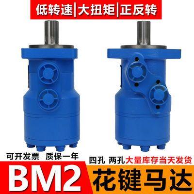液压马达低转速大扭矩花键BMR/BMP/BM2-80/125/100/400/315油马达