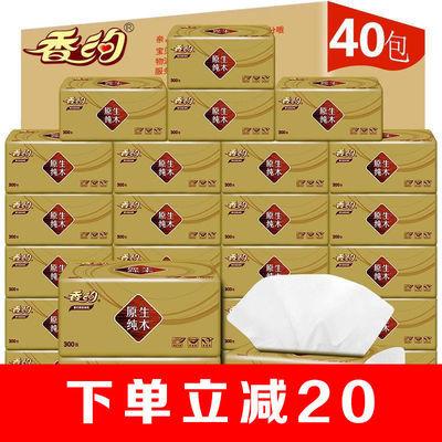 香约40包/10包抽纸整箱纸巾餐巾纸纸抽卫生纸原木家用面巾纸批发