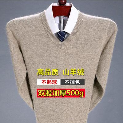 V领羊绒衫男士纯色加厚打底羊毛衫圆领新款中年毛衣针织衫爸爸装