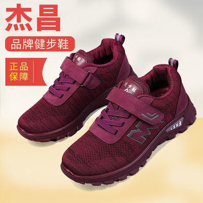 品牌鞋中老年健步鞋软底防滑安全运动鞋足力飞织网面跑步鞋正品鞋