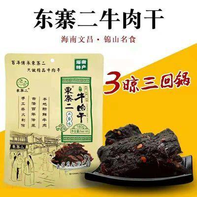 东寨二风干牛肉干海南文昌锦山黄牛肉小包装零食麻辣味手撕牛肉干