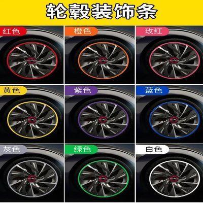 汽车轮毂保护圈装饰条车门防撞条车轮贴装饰用品大全改装外观配件