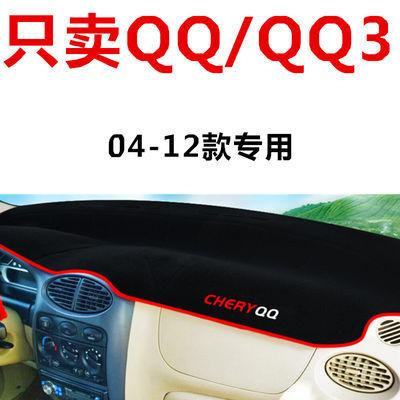 老款奇瑞QQ3专用汽车仪表台避光垫防晒垫装饰用品内饰改装配件