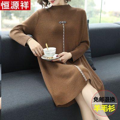 恒源祥羊毛衫女中长款连衣裙秋冬季洋气宽松针织打底衫码大码毛衣
