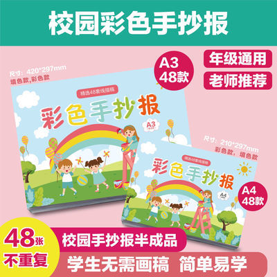 小学生A3 A4校园手抄报半成品国庆中秋节手绘勾画图传统节日