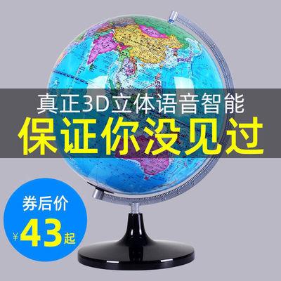 32cm地球仪学生用大号初中生小学生智能ar高清台灯发光悬浮3d立体