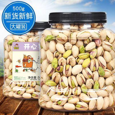 新货坚果袋装原味开心果500g休闲零食干果一斤批发价盐焗罐装50g