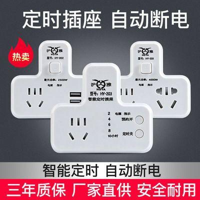 电动车保护定时器智能倒计时自动断电手机开关充电定时插座
