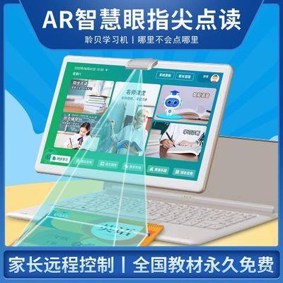 AR智慧眼学习机学生护眼平板电脑点读家教机小学初中高中同步课本