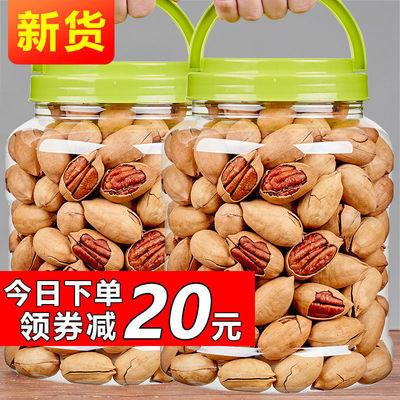 【山兄弟】新货坚果零食美国核桃奶油味椒盐味碧根果25 0g/500g