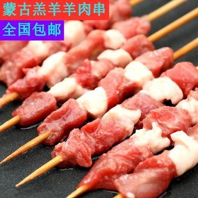 烧烤食材内蒙羊肉串半成品冷冻商用串串套餐烤串新鲜烤串家用30串