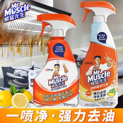 威猛先生厨房重油污净强力去油污除垢家用抽油烟机清洗剂补充包