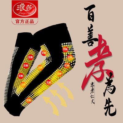 76913/浪莎加长款艾草托玛琳自发热护膝中老人男女式四季保暖护腿老寒腿
