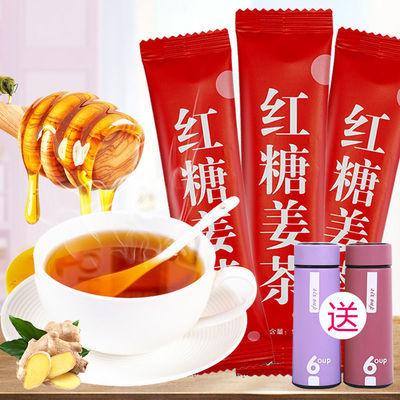 【60条超值装】红糖姜茶驱寒暖宫祛湿暖胃水果花茶黑糖姜茶50条