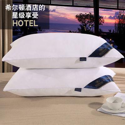 希尔顿五星级酒店软枕 羽丝绒真空枕头枕芯一对装护颈椎家用成人