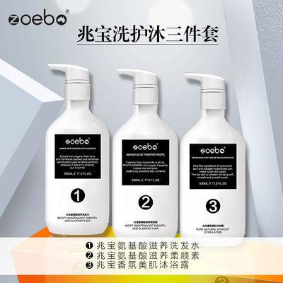 兆宝氨基酸洗护沐三件套装洗发水露护发素无硅油去屑止痒控油正品