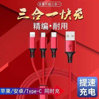 一拖三数据线iPhone6苹果华为type-c三合一车载安卓充电线二合一