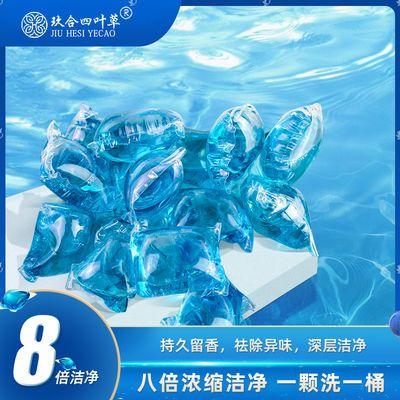洗衣凝珠持久留香水型超浓缩洗衣液洗衣球去污除螨8倍洁净盒装