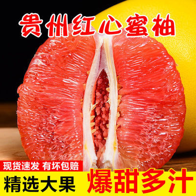 贵州红心蜜柚子当季新鲜孕妇水果红肉白肉三红薄皮甜柚