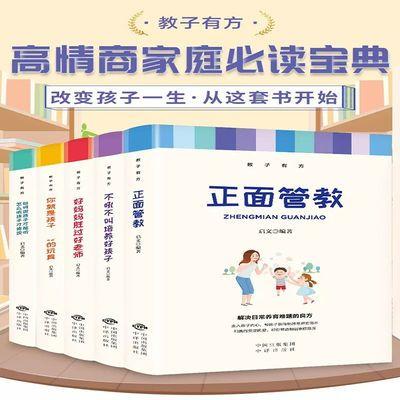 5册家庭教育书籍教子有方高情商家庭必读宝典书好妈妈胜过好老师