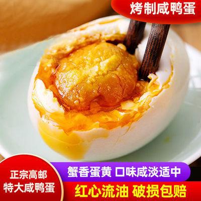 【好吃不咸】正宗红心流油熟咸鸭蛋五香低盐烤咸鸭蛋批发4-30枚