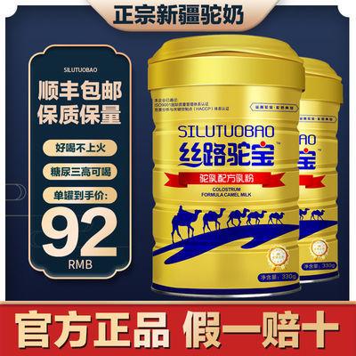 丝路驼宝新疆正宗骆驼奶粉学生成人中老年无糖高钙补钙新鲜驼乳粉