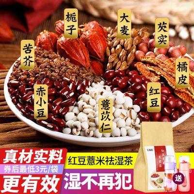 红豆薏米茶祛湿茶排毒去湿气重苦荞芡实排毒健脾30包养生茶花茶